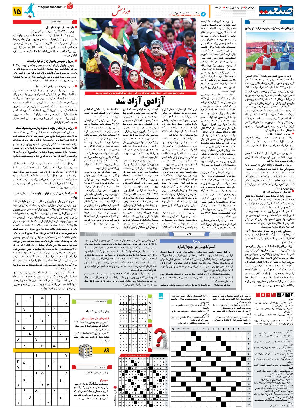 صفحه ۱۵ – ۰۴ شهریور ۱۳۹۸