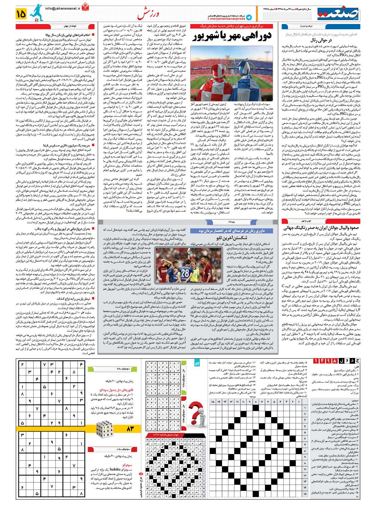صفحه ۱۵ – ۲۶ مرداد ۱۳۹۸