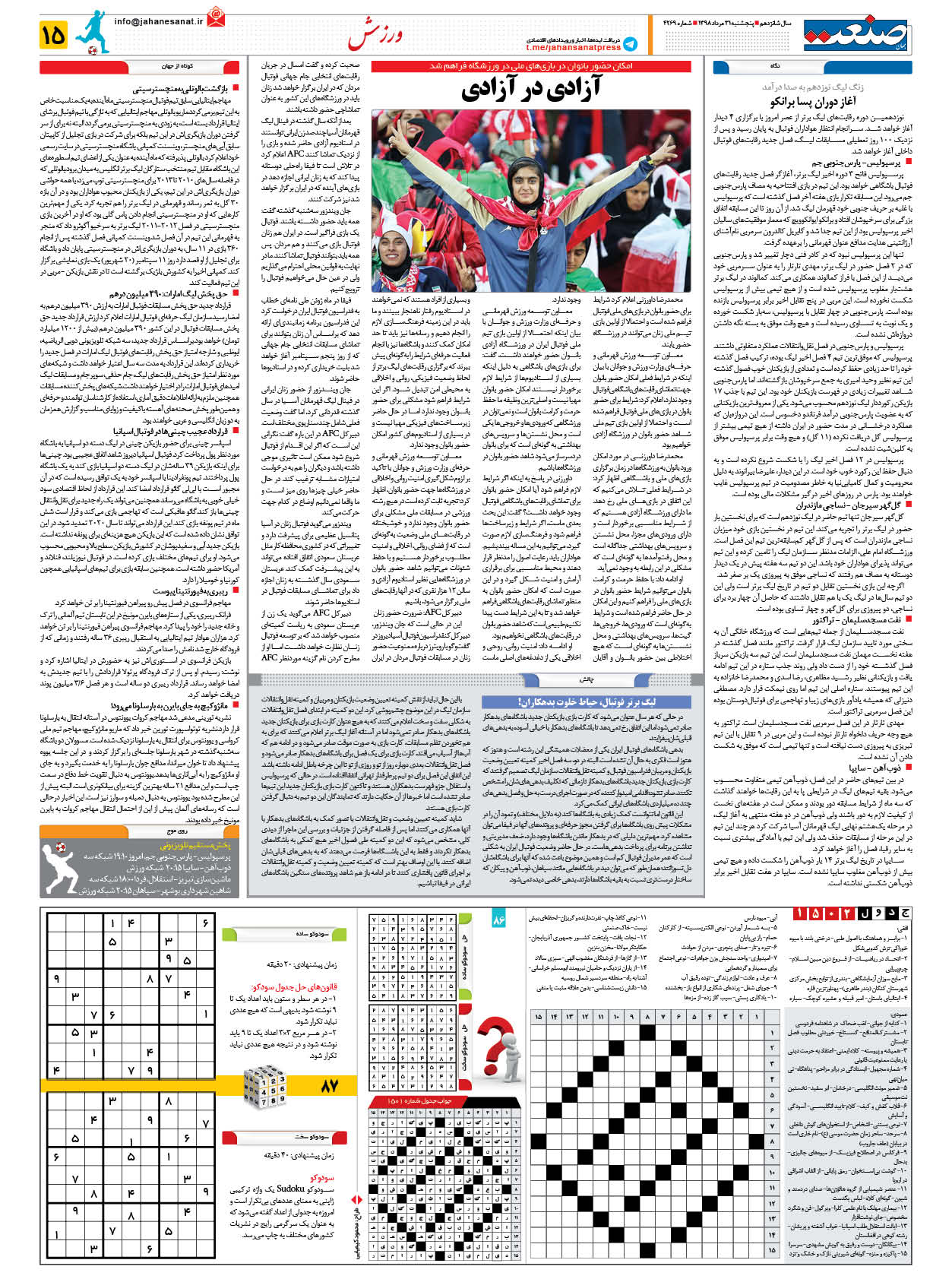 صفحه ۱۵ – ۳۱ مرداد ۱۳۹۸