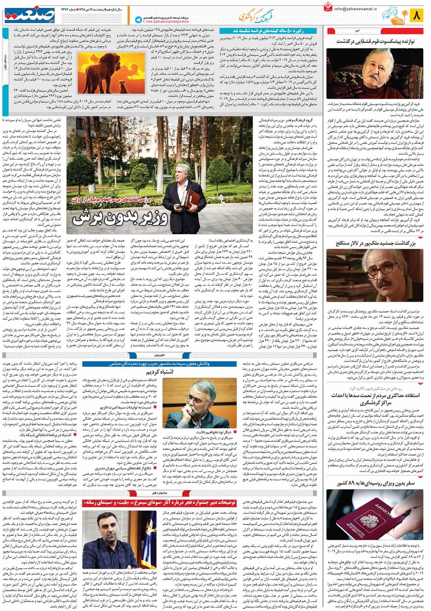 صفحه ۰۸- ۱۲دی ۱۳۹۸