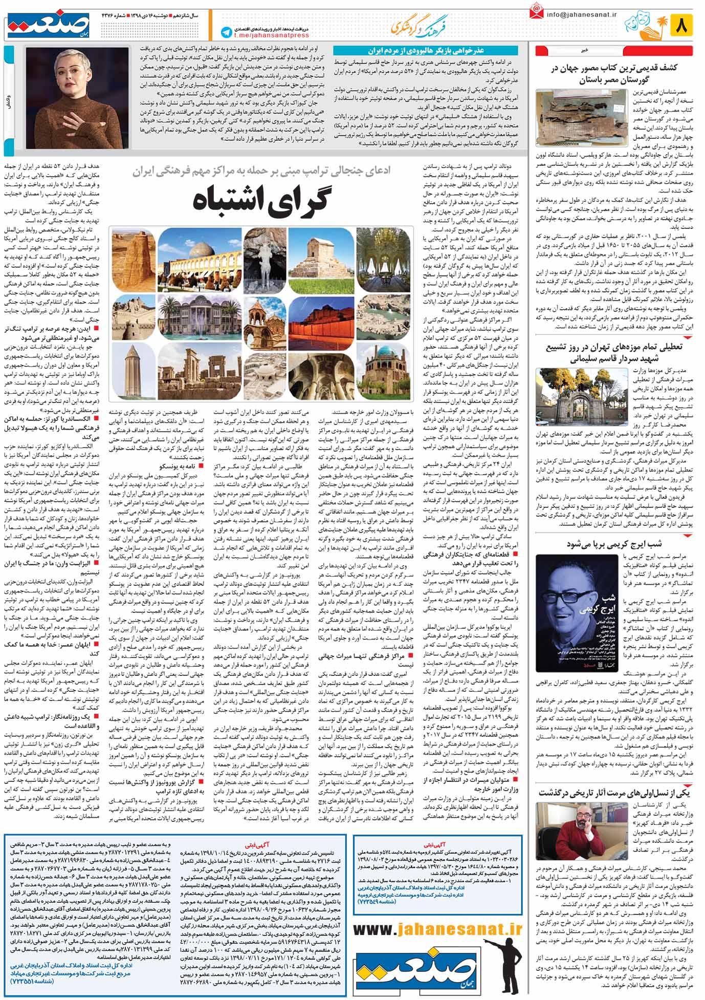صفحه ۰۸ – ۱۶ دی ۱۳۹۸