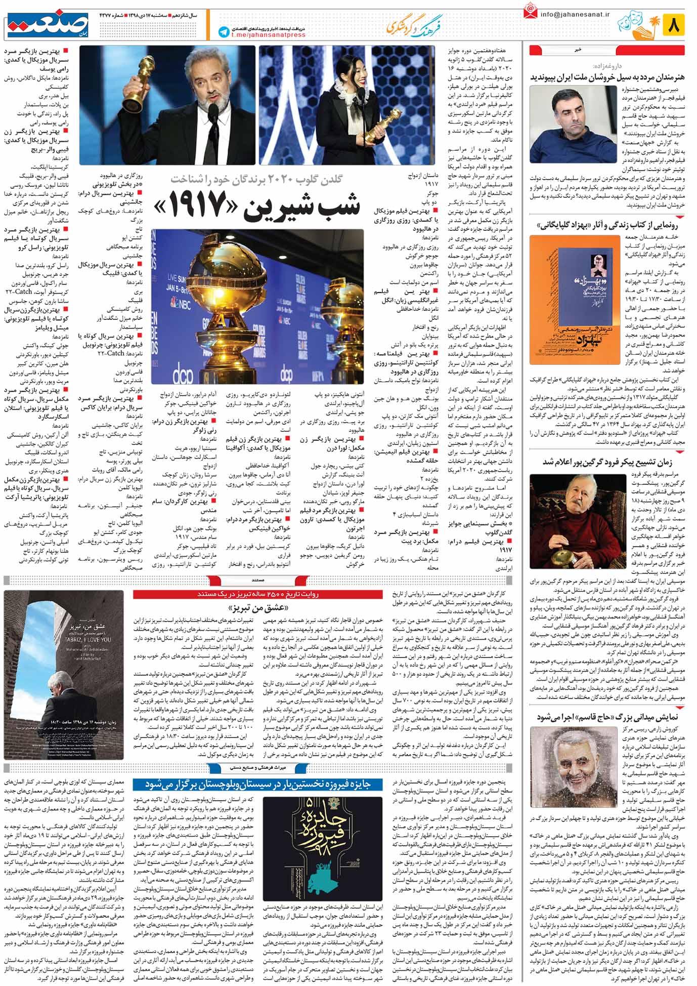 صفحه۰۸-۱۷دی۱۳۹۸