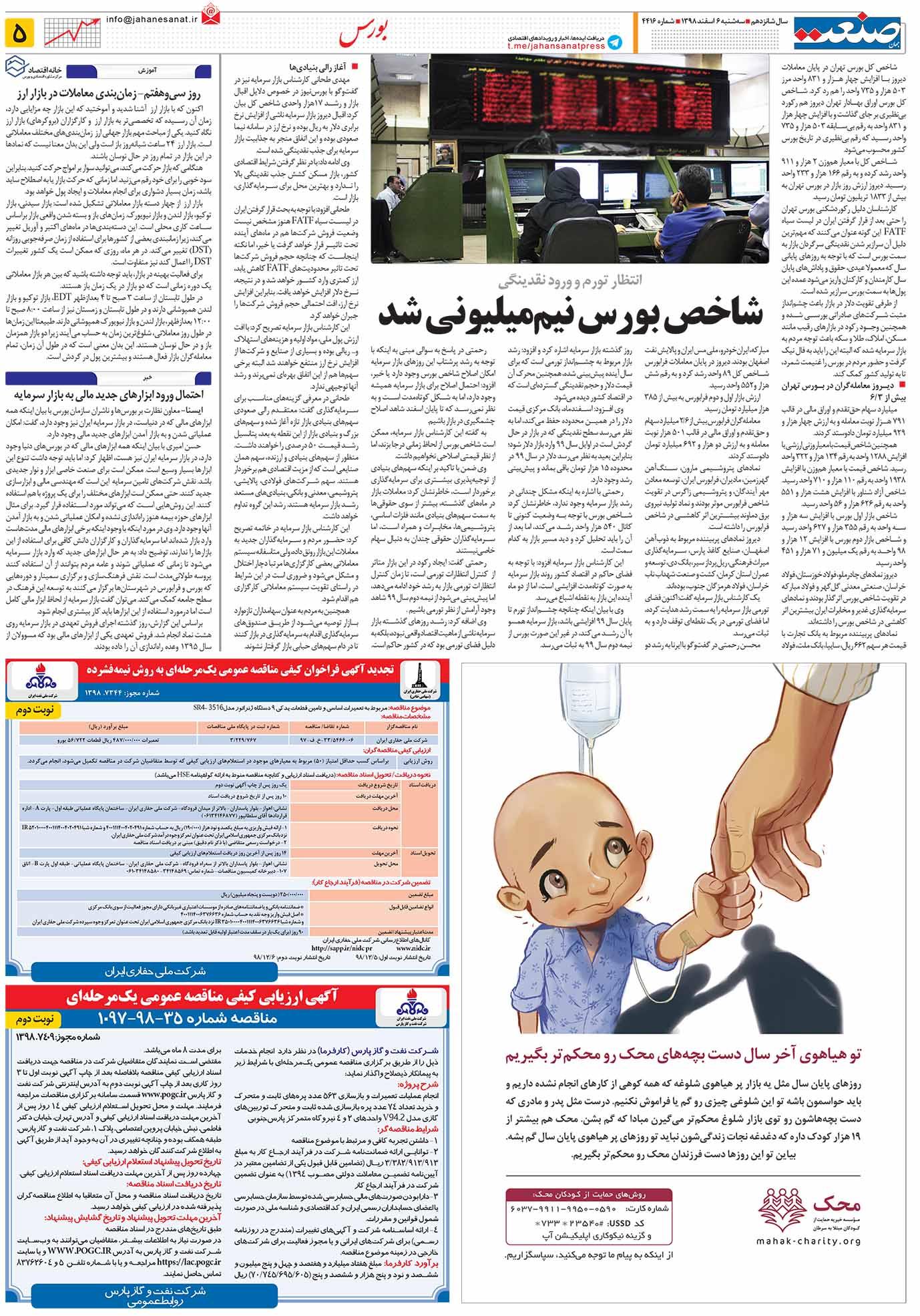 صفحه ۰۵ – ۰۶ بهمن ۱۳۹۸