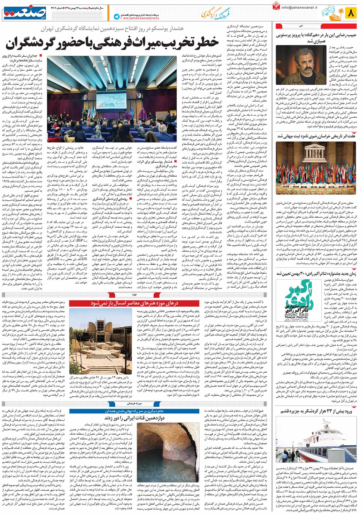 صفحه ۰۸ – ۲۴ بهمن ۱۳۹۸