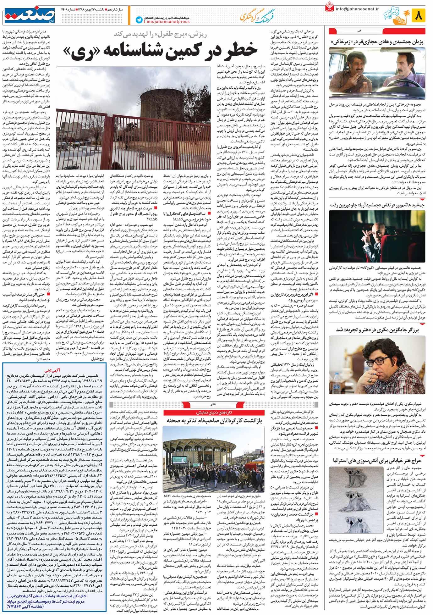 صفحه ۰۸ – ۲۷ بهمن ۱۳۹۸