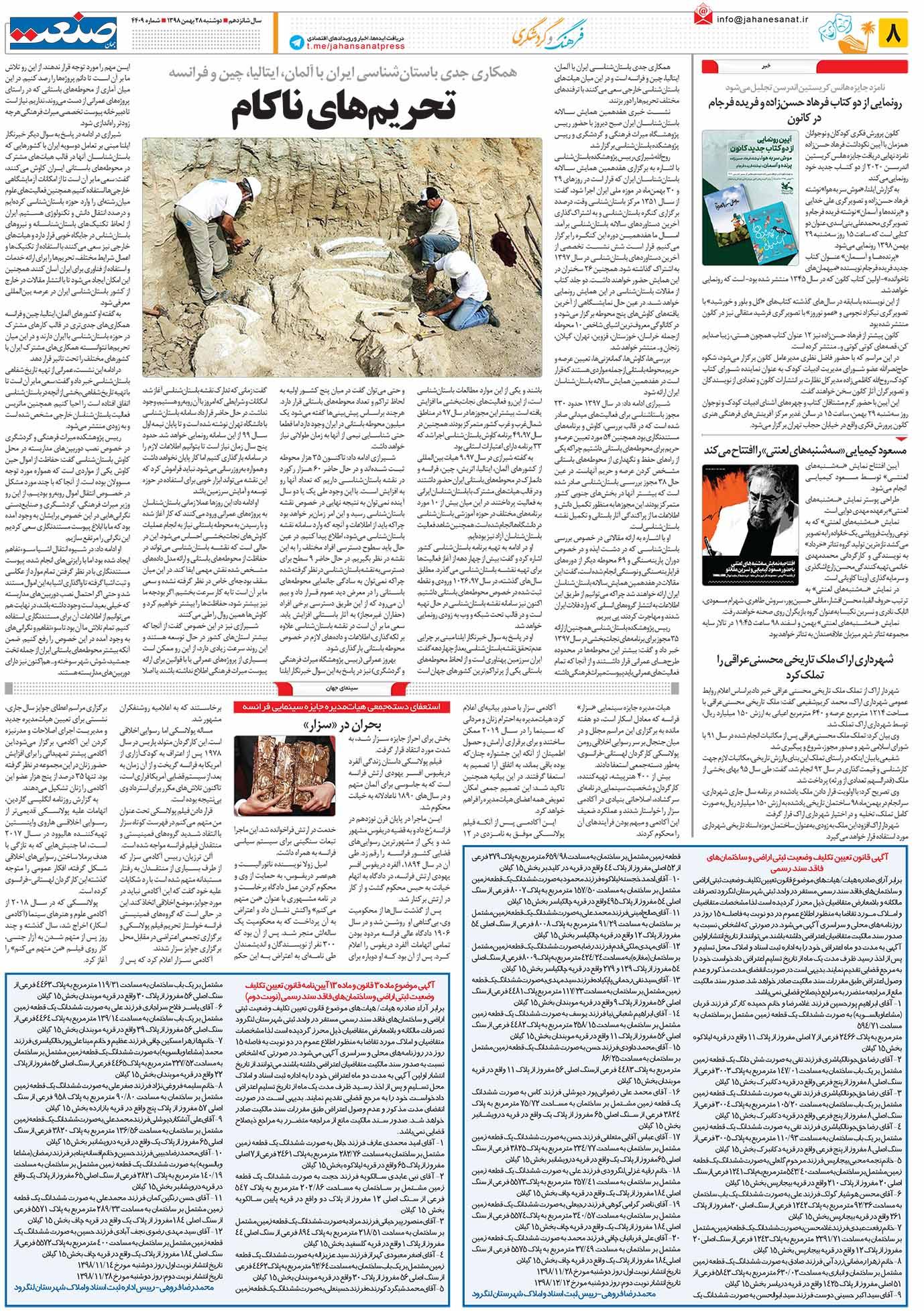صفحه ۰۸- ۲۸ بهمن ۱۳۹۸