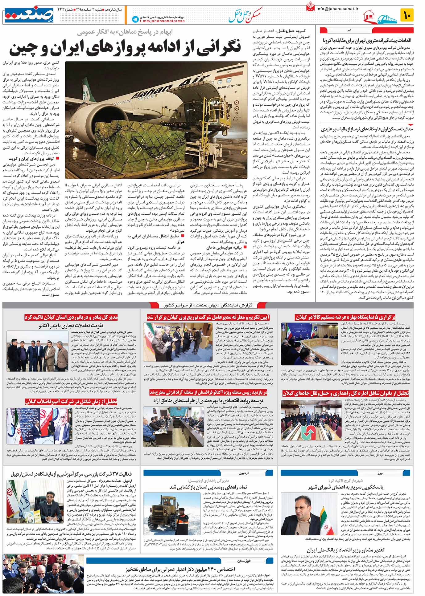 صفحه۱۰-۳اسفند۱۳۹۸