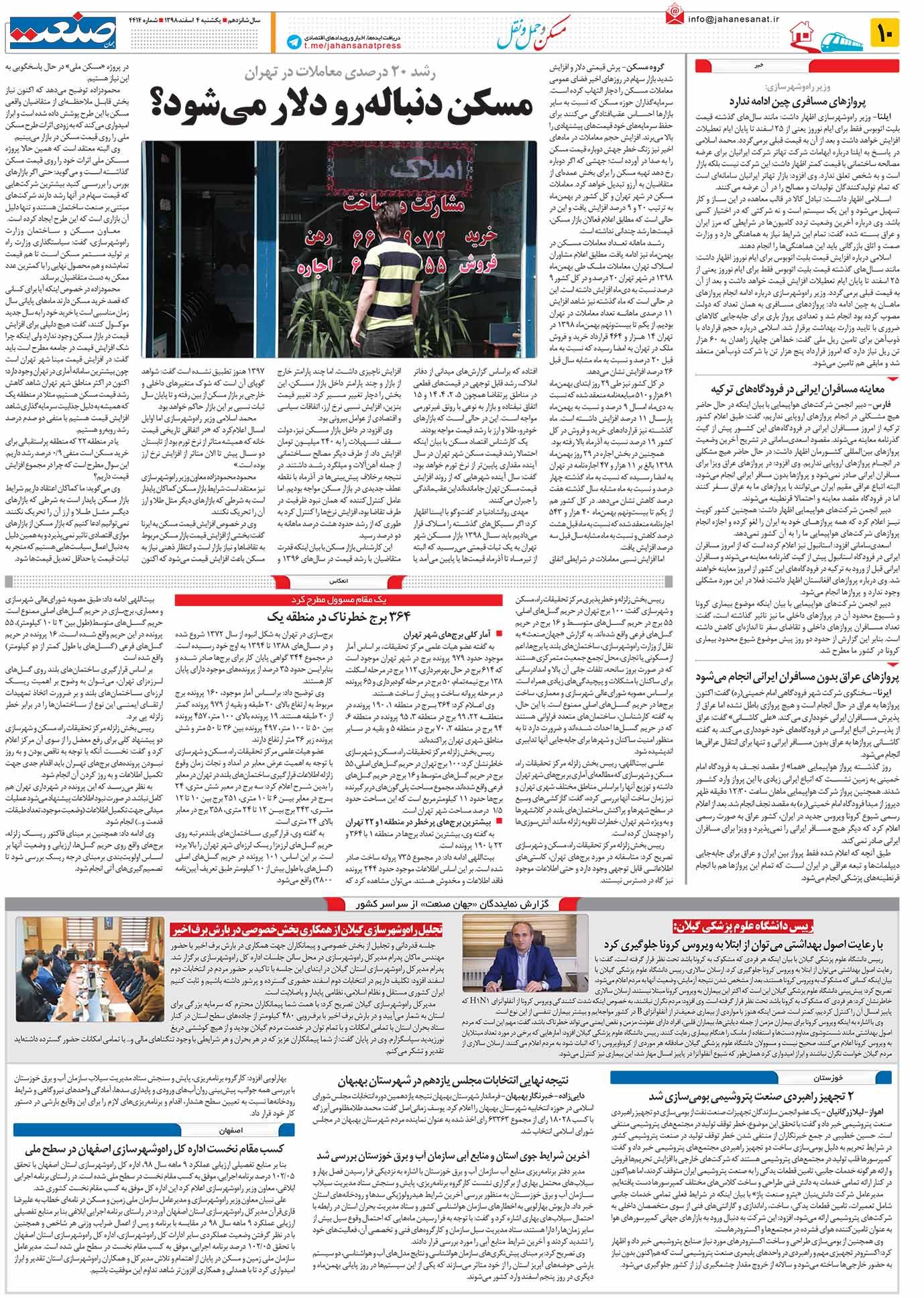 صفحه ۱۰- ۰۴ اسفند ۱۳۹۸