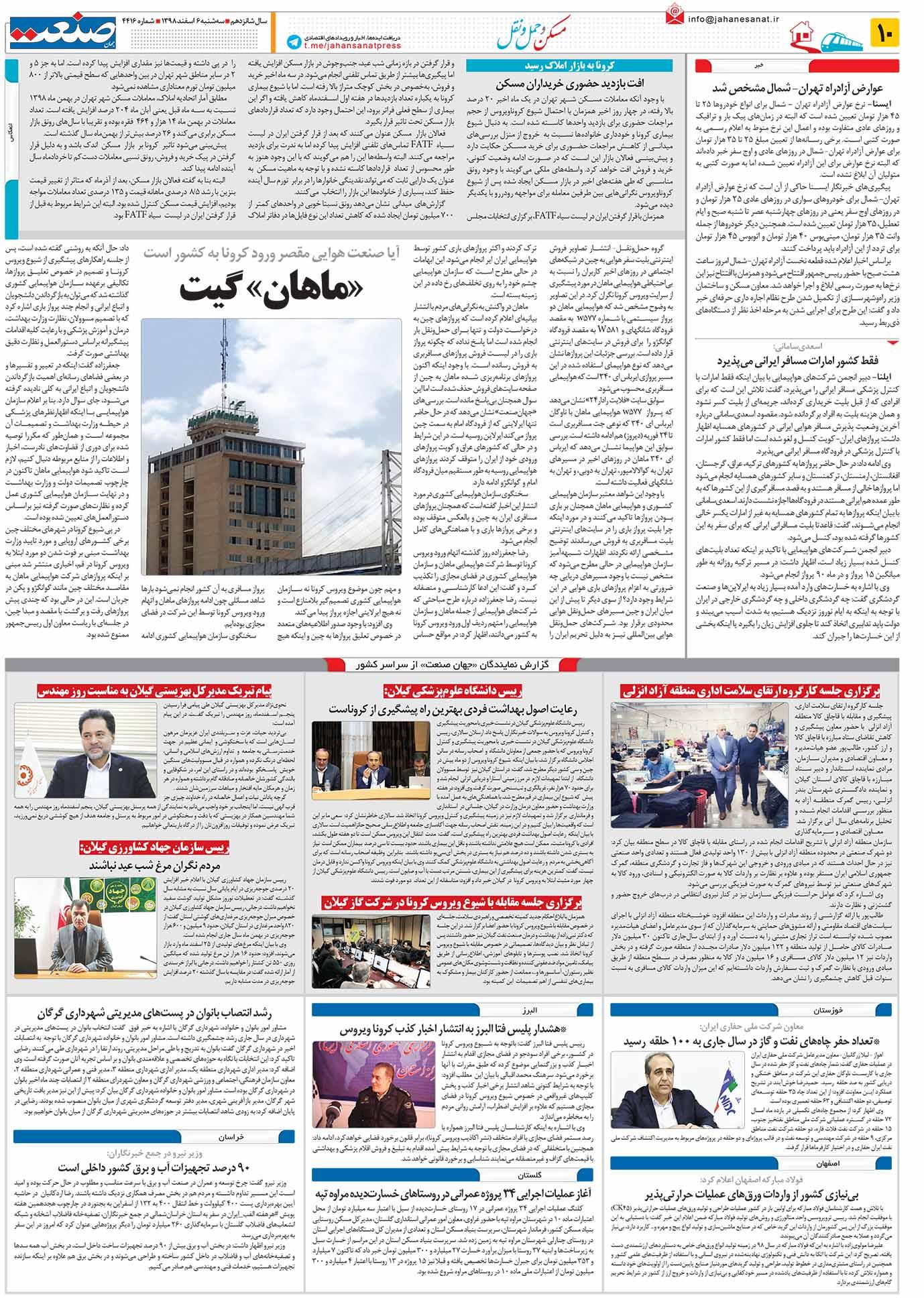 صفحه۱۰-۶سفند۱۳۹۸