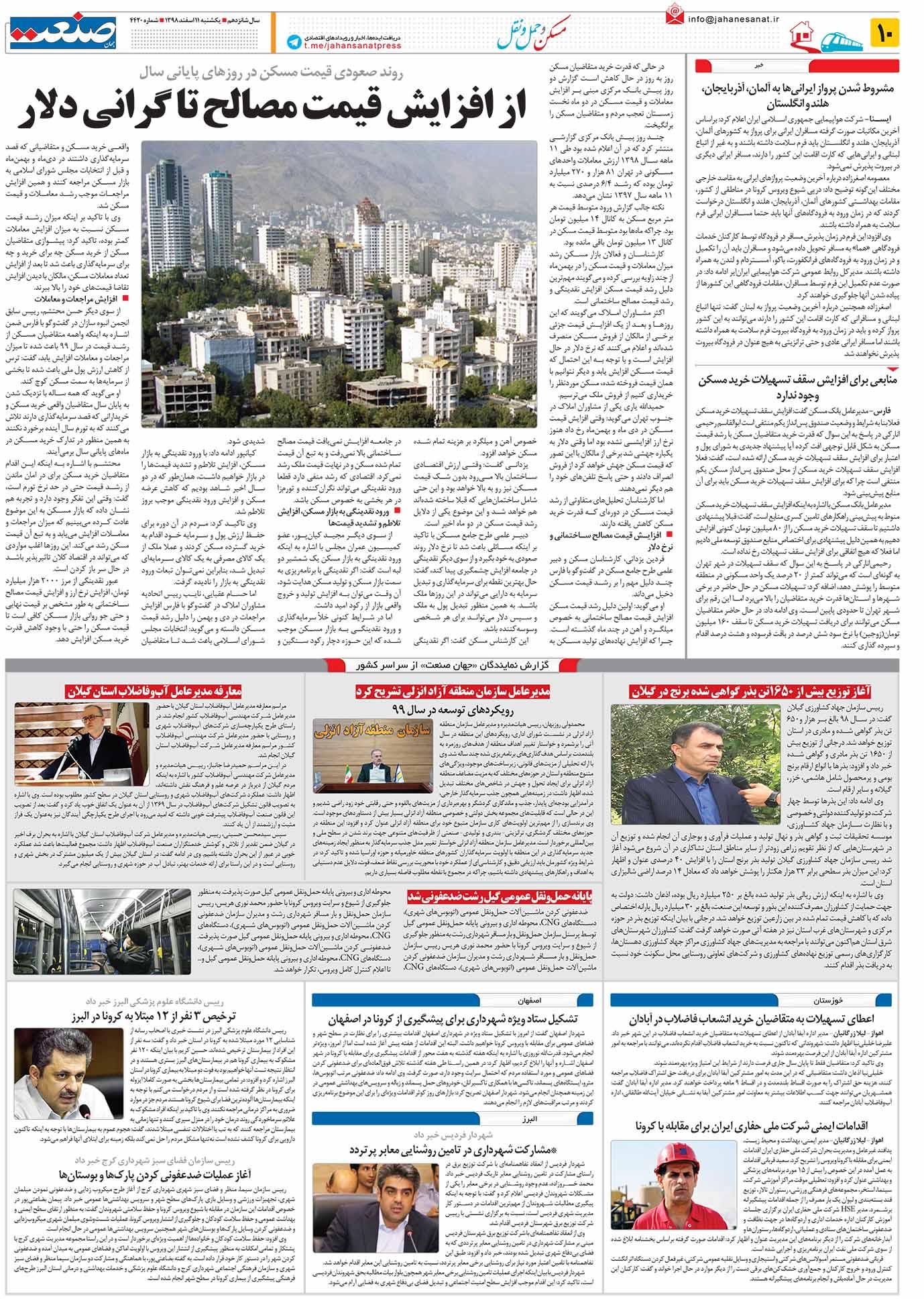 صفحه ۱۰- ۱۱اسفند ۱۳۹۸