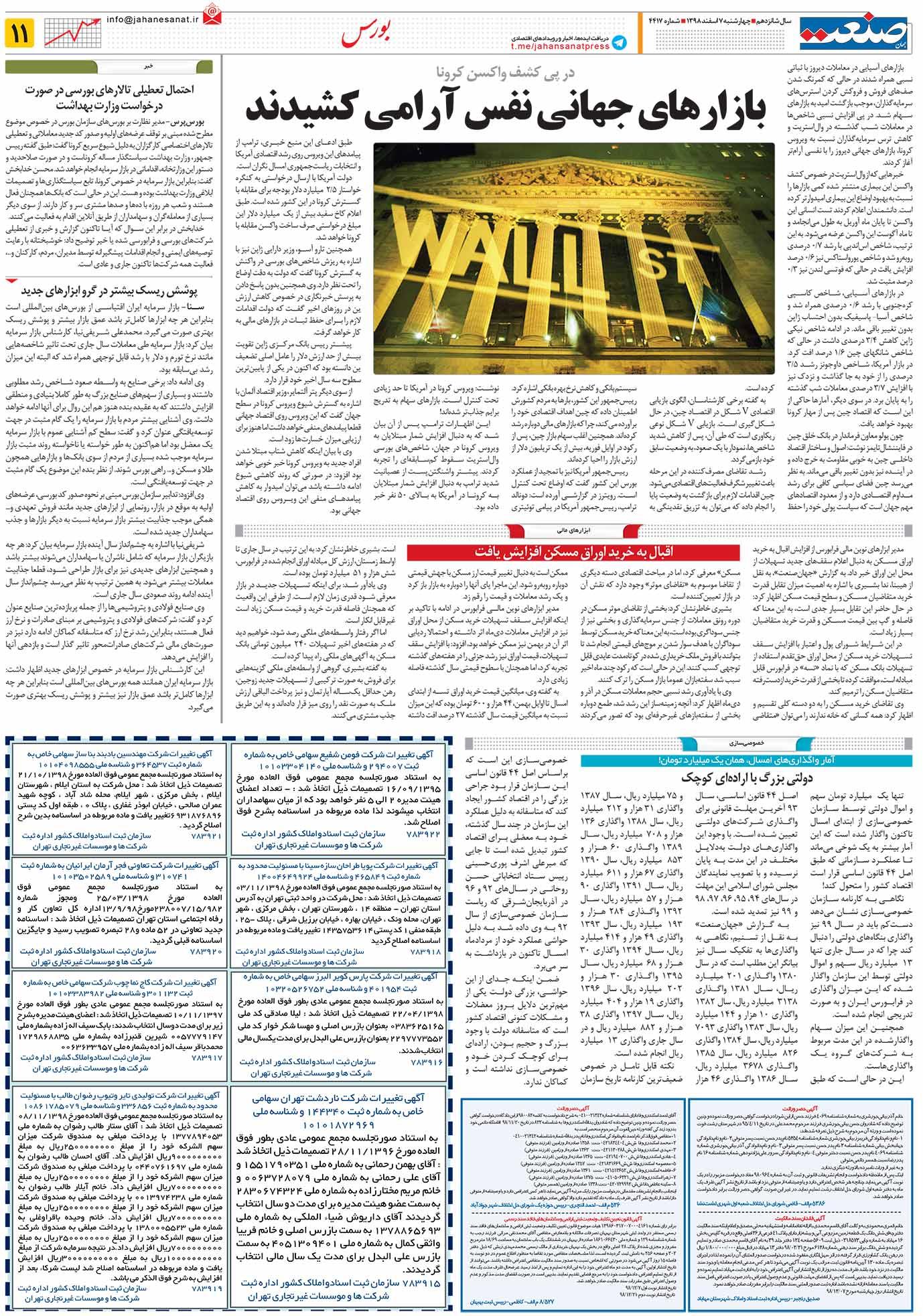 صفحه ۱۱- ۰۷ اسفند ۱۳۹۸