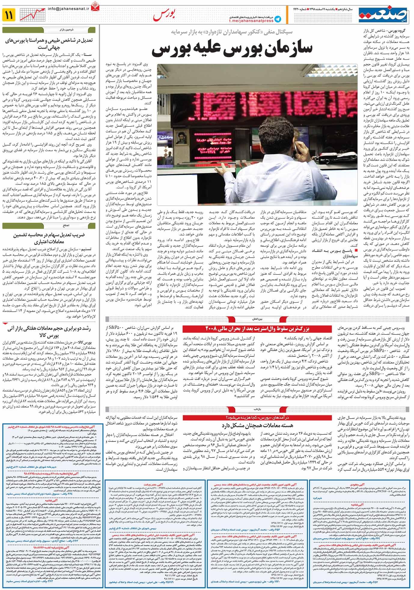 صفحه۱۱-۱۱سفند۱۳۹۸
