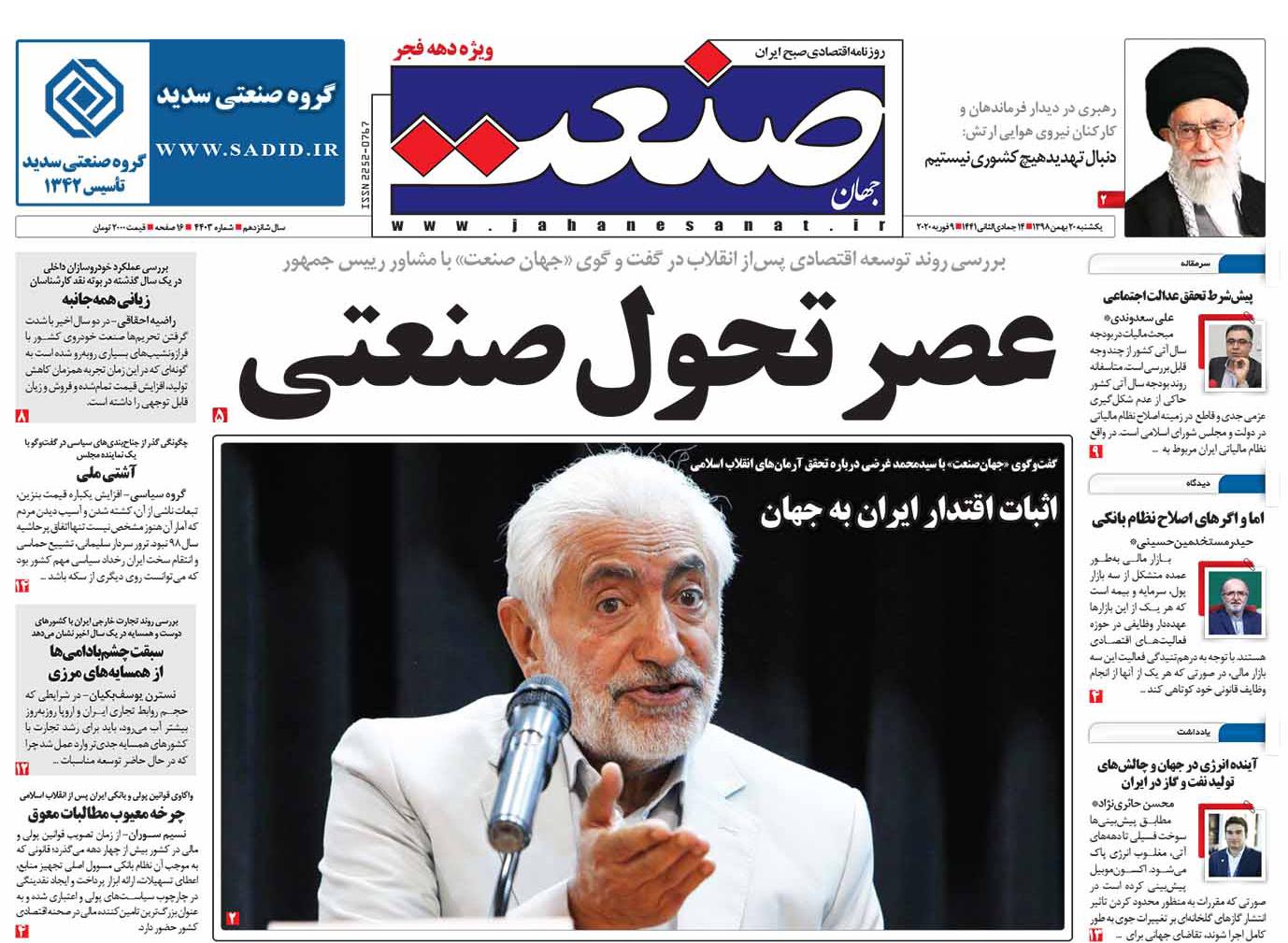 صفحه نخست – ۲۰ بهمن ۱۳۹۸ – ویژه دهه فجر