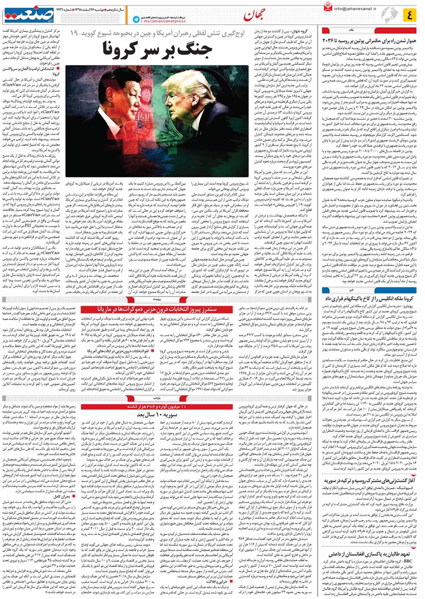 صفحه ۰۴ – ۲۶ اسفند ۱۳۹۸