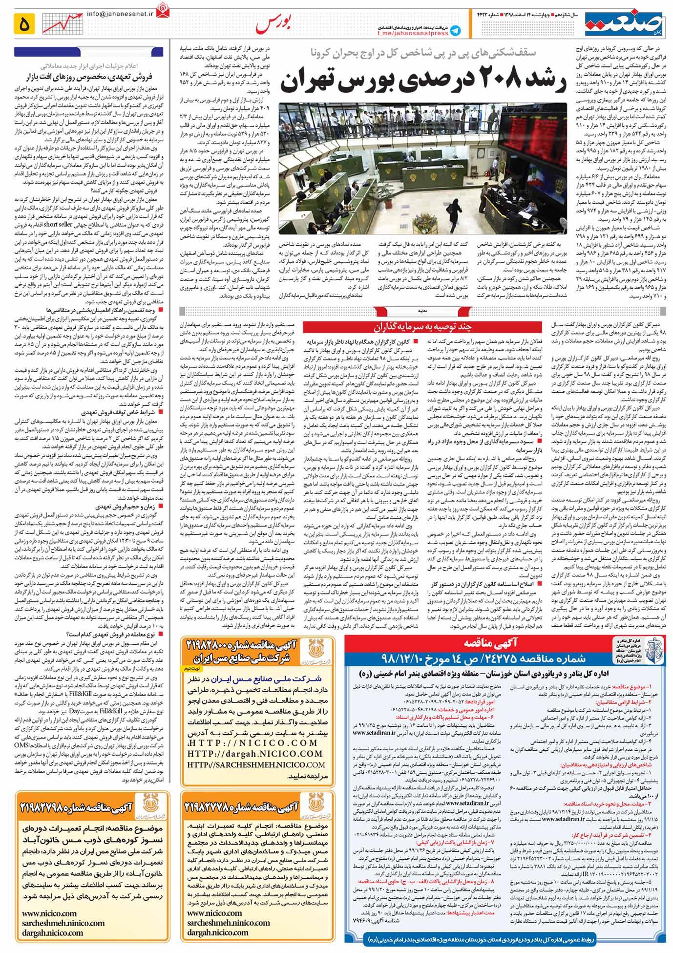 صفحه ۰۵ – ۱۴ اسفند ۱۳۹۸