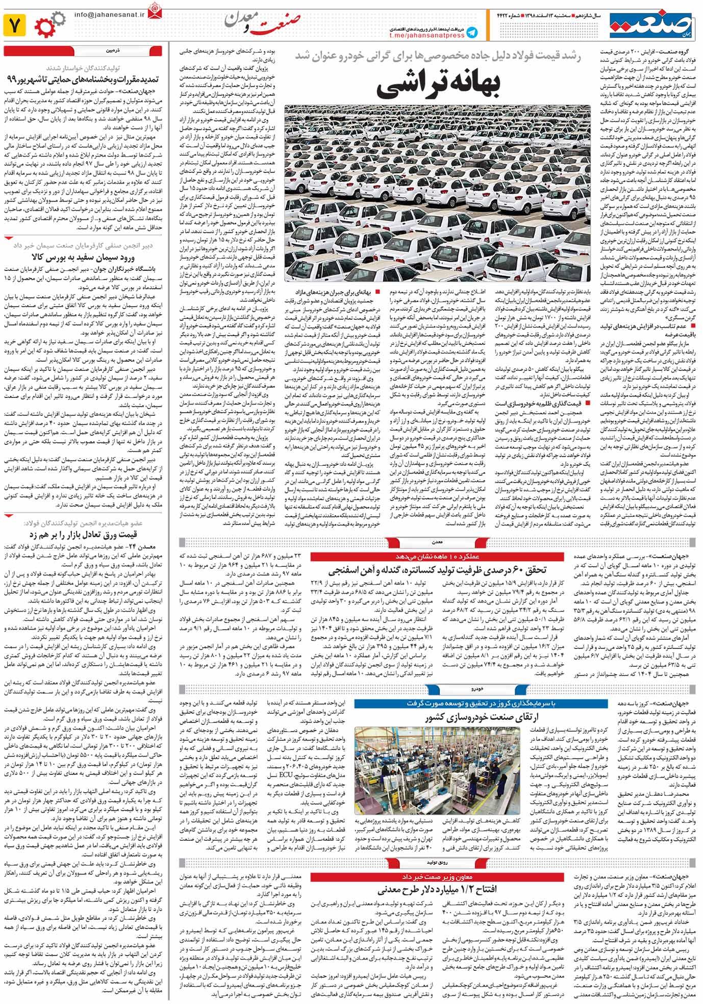 صفحه ۰۷ – ۱۳ اسفند ۱۳۹۸