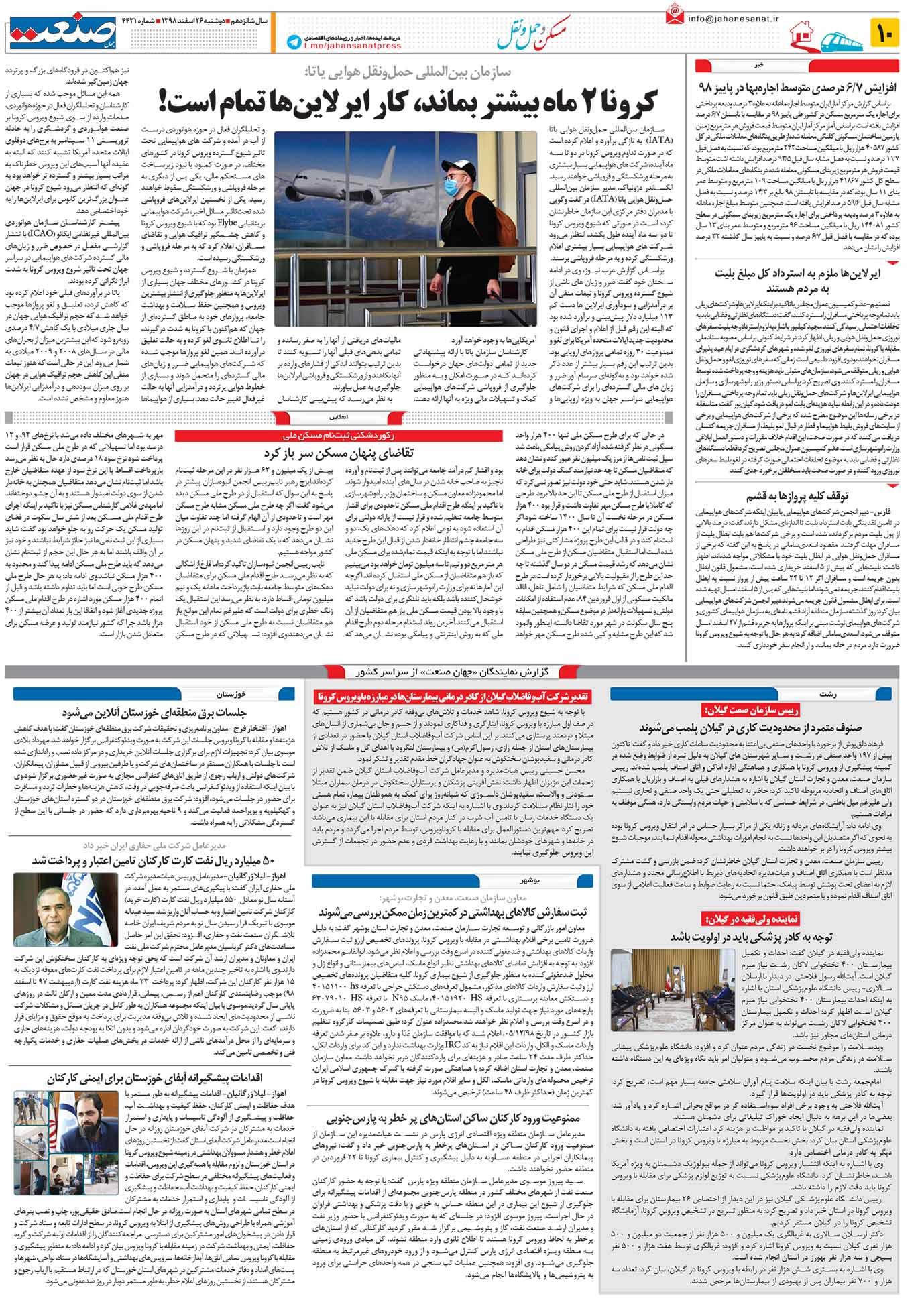 صفحه ۱۰ – ۲۶ اسفند ۱۳۹۸