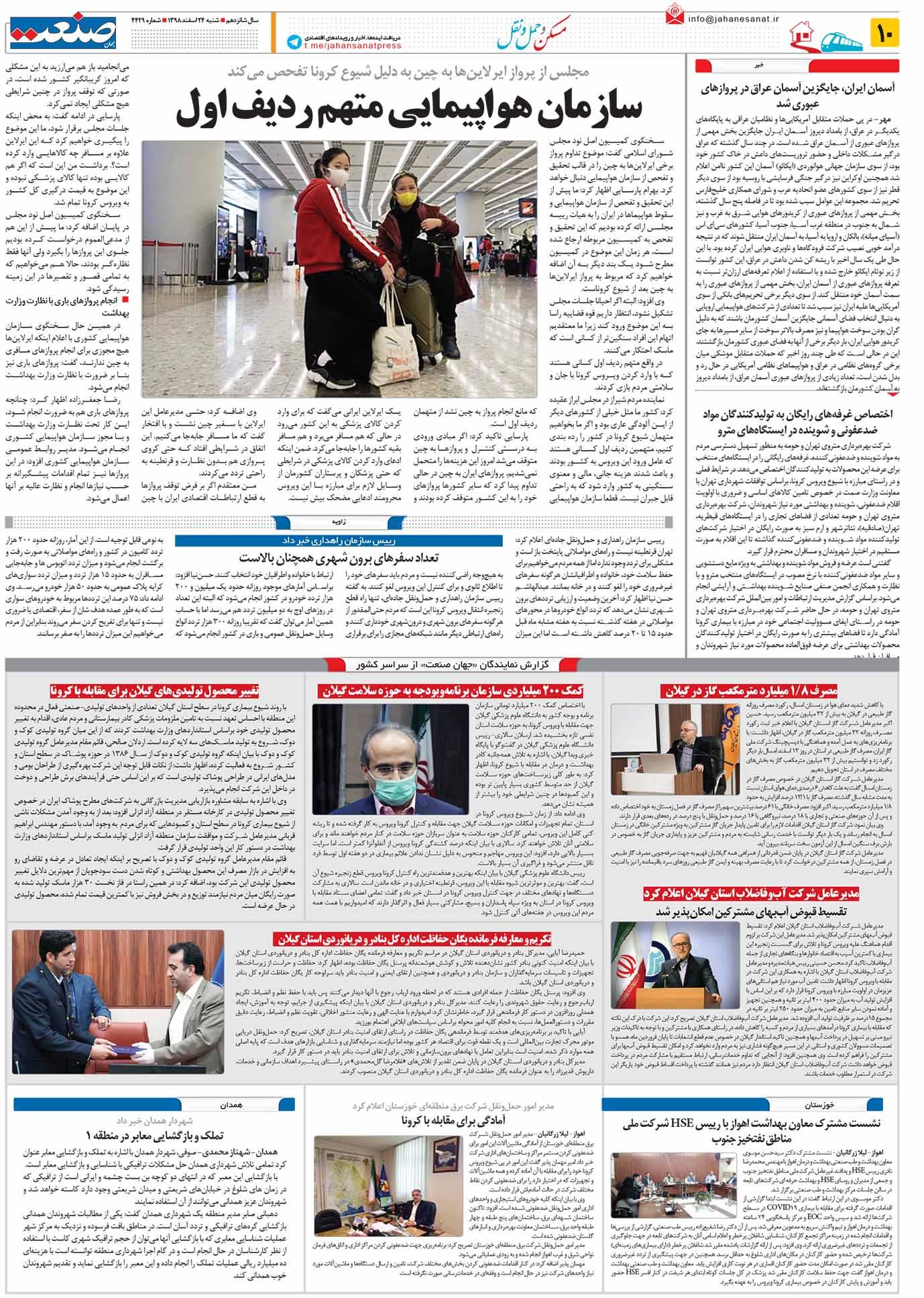 صفحه ۱۰ – ۲۴ اسفند ۱۳۹۸