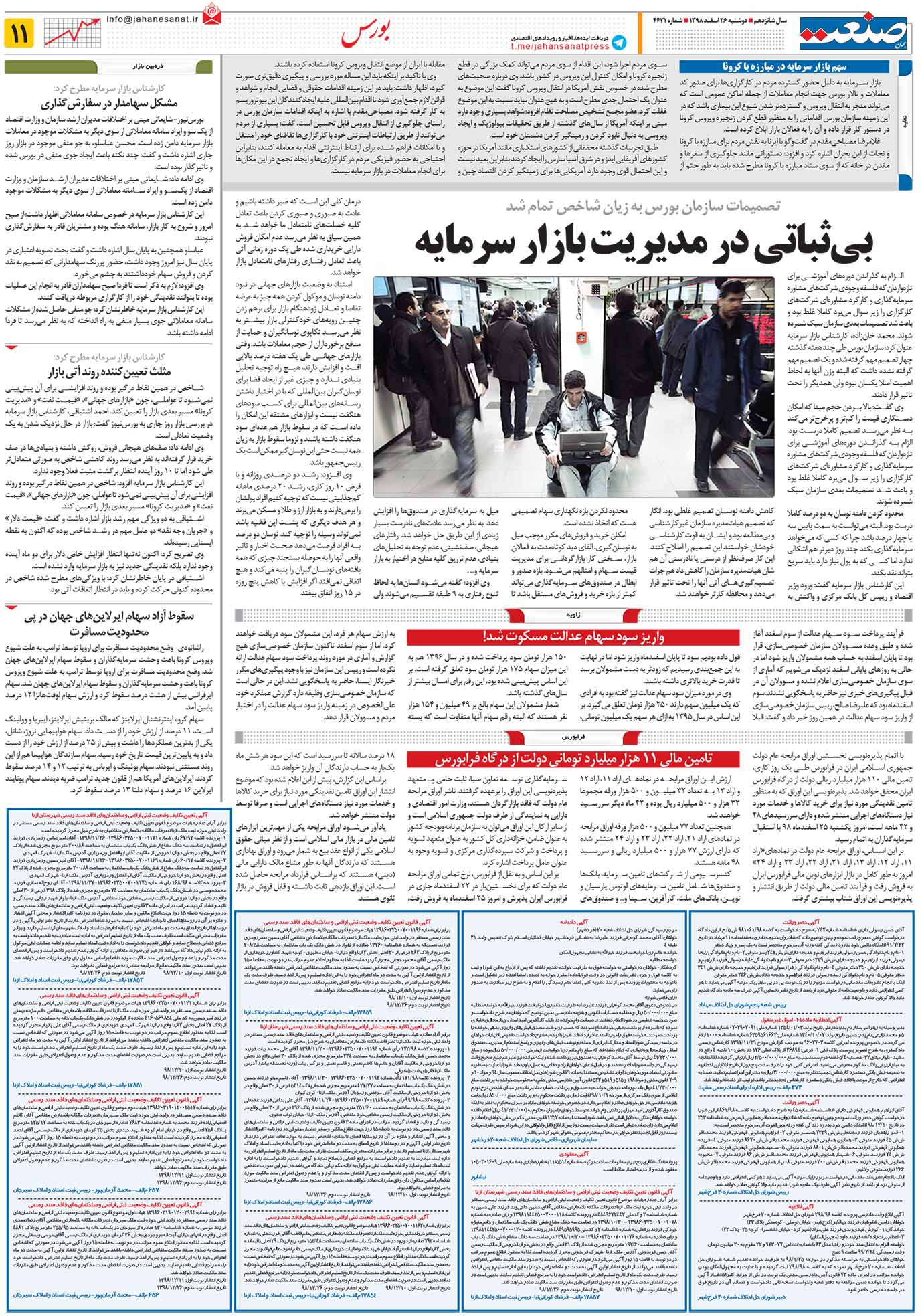 صفحه ۱۱ – ۲۶ اسفند ۱۳۹۸