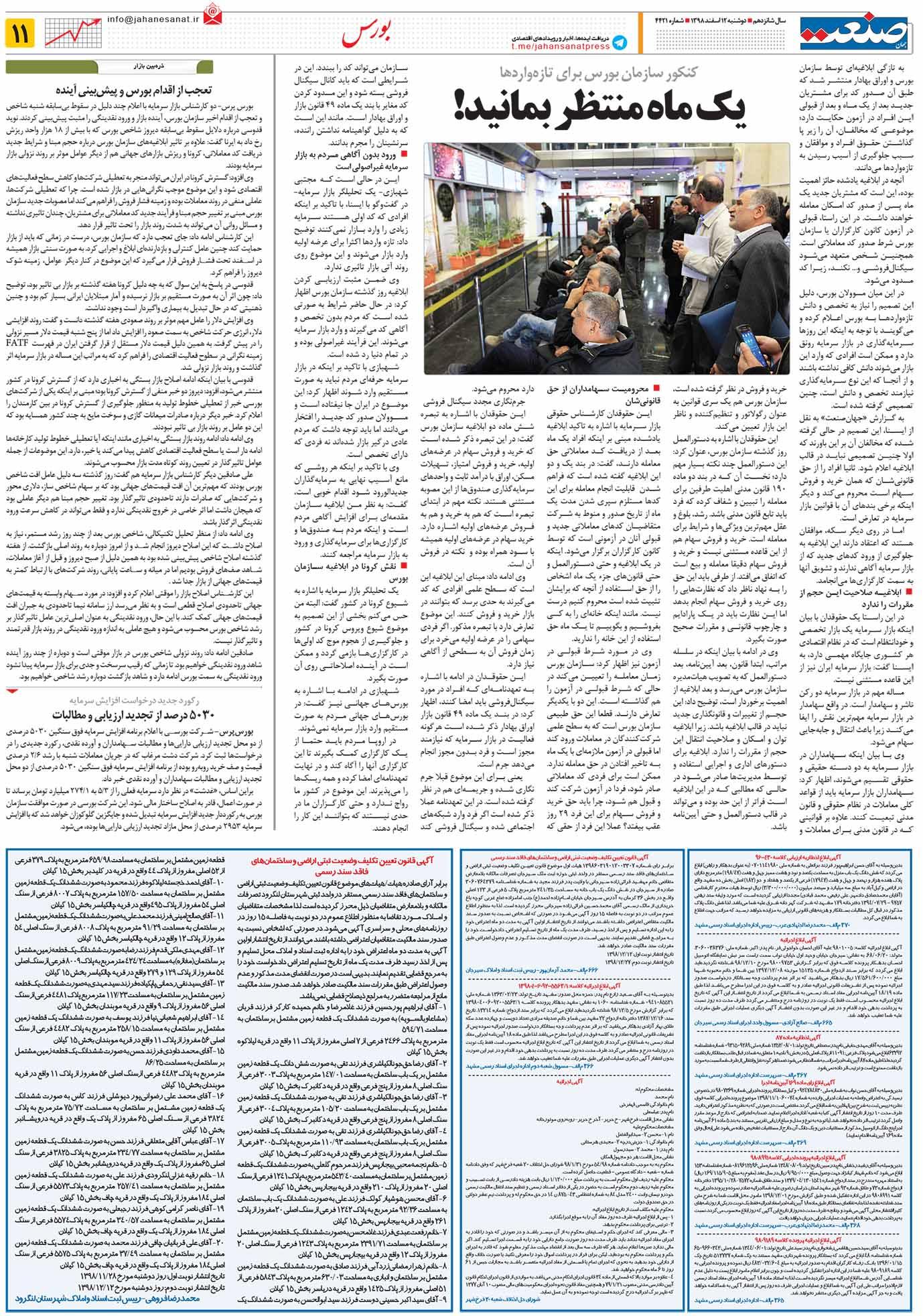 صفحه ۱۱ – ۱۲ اسفند ۱۳۹۸