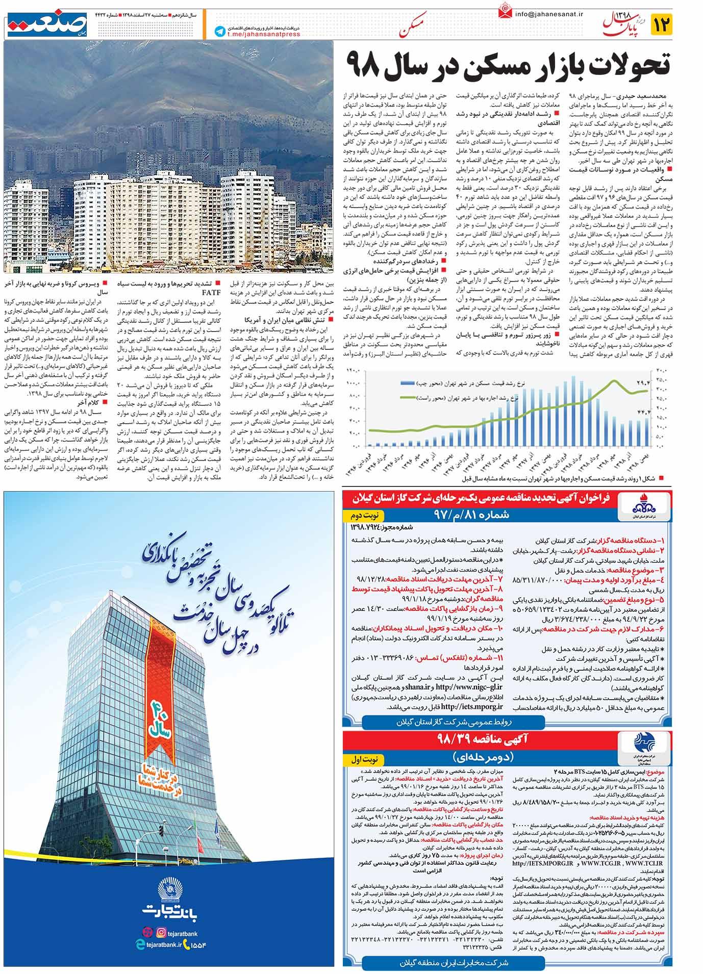 صفحه ۱۲- ۲۷اسفند ۱۳۹۸