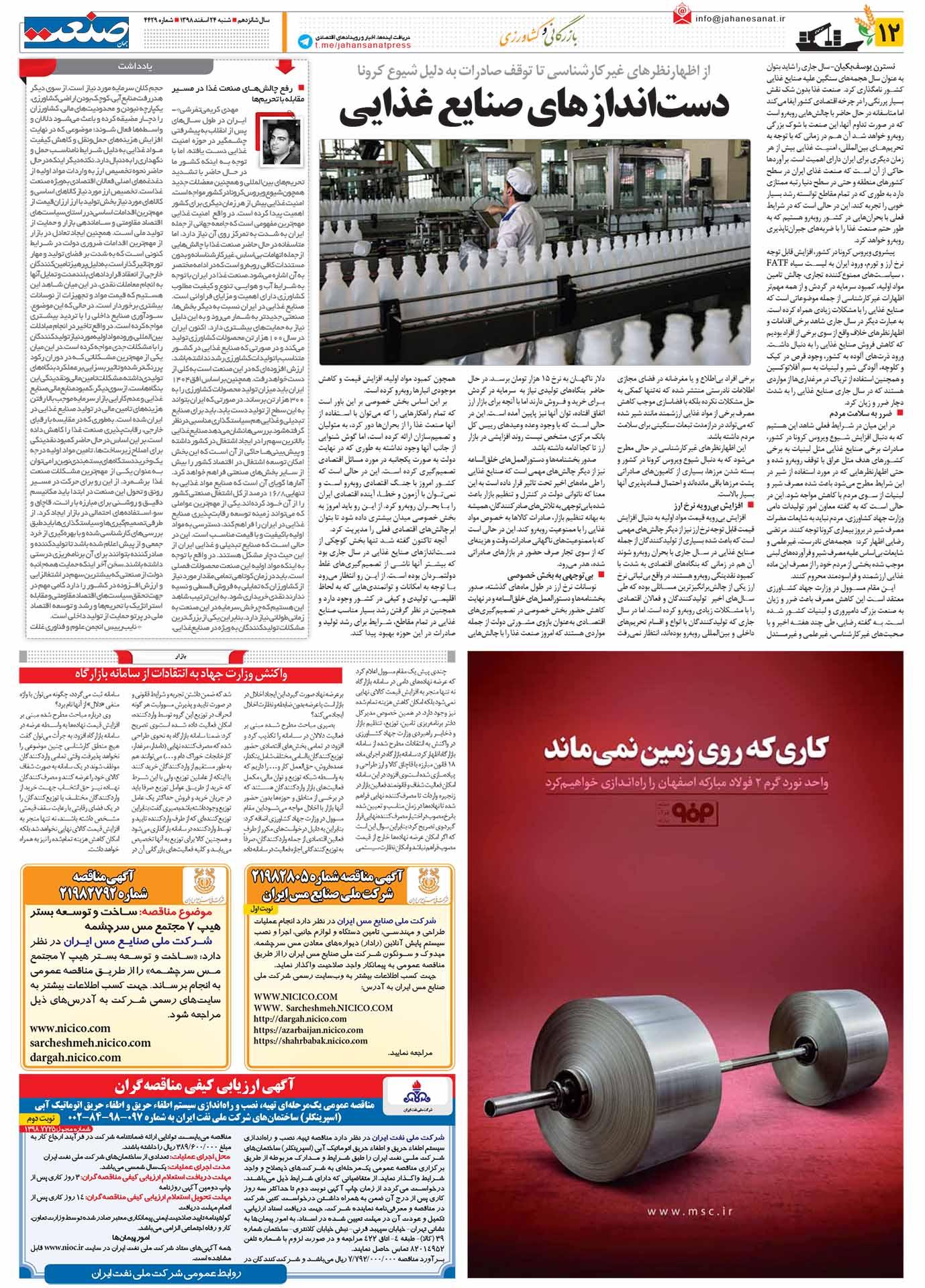 صفحه ۱۲- ۲۴اسفند ۱۳۹۸