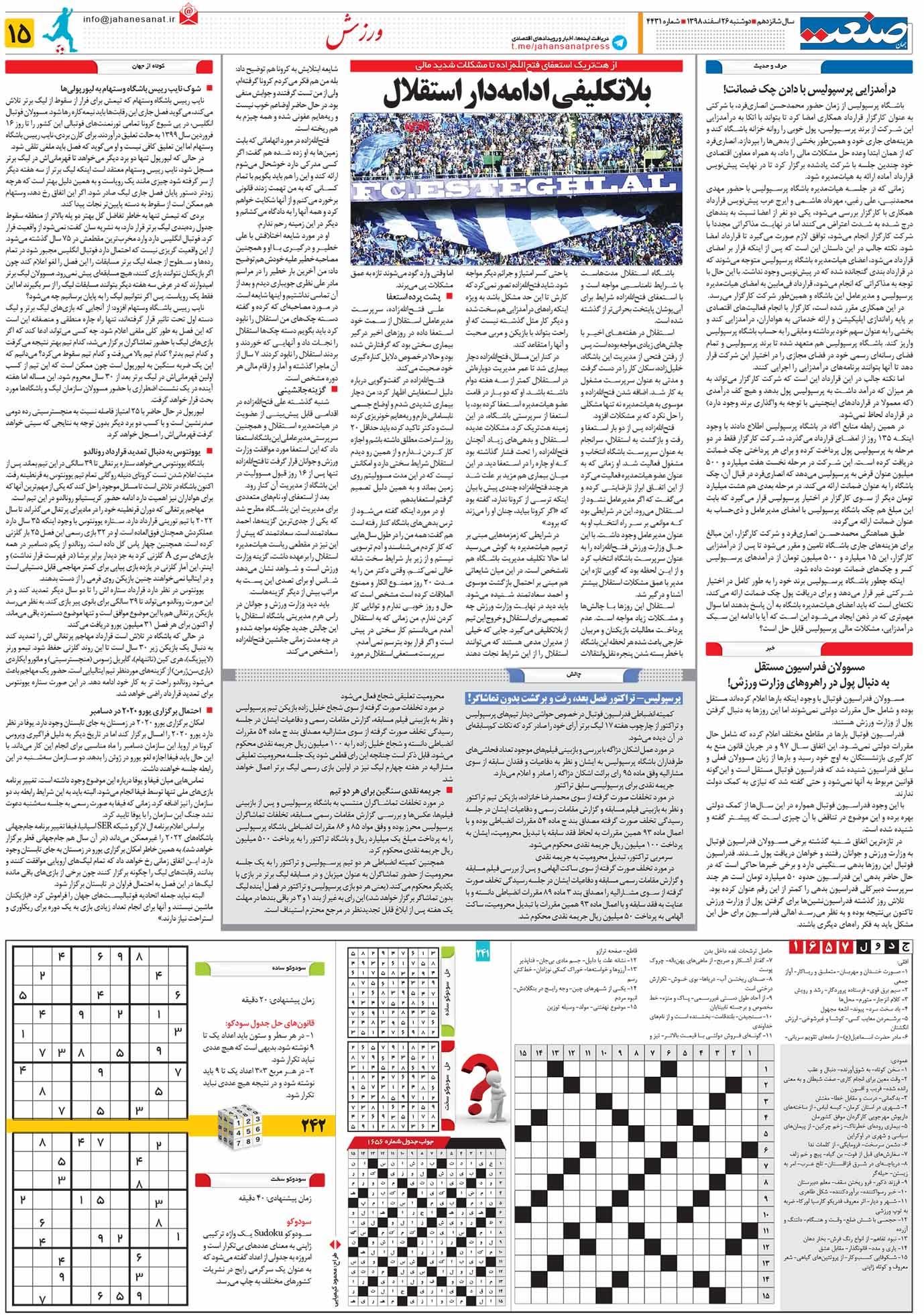 صفحه ۱۵ – ۲۶ اسفند ۱۳۹۸