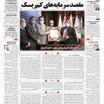 صفحه نخست – ۲۷ بهمن ۱۳۹۹