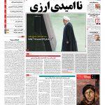 ویژه هفته دولت – صفحه ۱ – ۰۷ شهریور ۱۳۹۷
