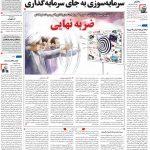 صفحه نخست – ۲۸ بهمن ۱۳۹۹