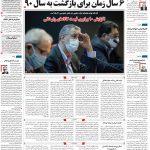 صفحه نخست – ۲۹ بهمن ۱۳۹۹