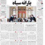 صفحه نخست – ۰۴ اسفند ۱۳۹۹