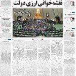 صفحه ۰۲- ۱ خرداد ۱۳۹۹