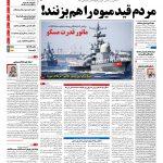 ویژه بانکداری اسلامی – صفحه ۱ – ۱۱ شهریور ۱۳۹۷