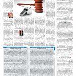 صفحه ۰۲ – ۲۷ آبان ۱۳۹۹