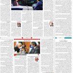 صفحه۰۲-۱۲ خرداد ۱۴۰۰