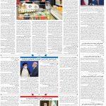 صفحه ۰۲ – ۲۸ آبان ۱۳۹۹