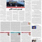صفحه۰۲-۱۷ خرداد ۱۴۰۰