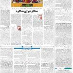 صفحه۰۲-۲۰ خرداد ۱۴۰۰