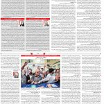 صفحه۰۲-۲۳ خرداد ۱۴۰۰