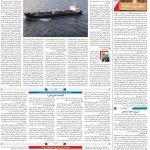 صفحه ۰۲ – ۰۶ خرداد ۱۳۹۹