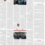 صفحه۰۲-۱۱ مرداد ۱۴۰۰