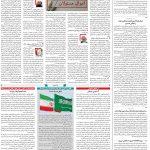 صفحه۰۲-۲۴ مهر ۱۴۰۰