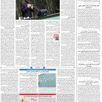 صفحه۰۲-۲۶ مهر ۱۴۰۰