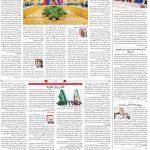 صفحه۰۲-۲۹ مهر ۱۴۰۰