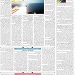 صفحه ۰۲- ۹ مرداد ۱۳۹۹
