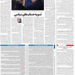 صفحه ۰۶- ۲۹شهریور ۱۳۹۹