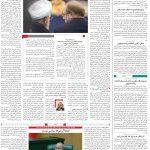 صفحه ۰۲ – ۲۹ آبان ۱۳۹۹