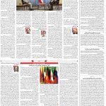 صفحه۰۲-۲۸مهر ۱۴۰۰