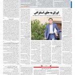 صفحه ۰۳ – ۰۶ خرداد ۱۳۹۹
